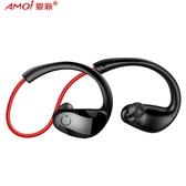 現貨藍芽耳機 Amoi/夏新M10運動藍芽耳機入耳式無線跑步雙耳耳塞掛耳式蘋果安卓男女通