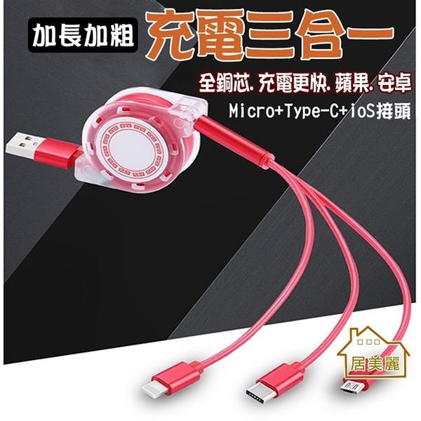 【居美麗】三合一伸縮充電線 蘋果安卓Type-c通用 手機充電線 一拖三充電線