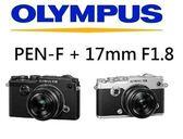 [EYE DC] OLYMPUS PEN-F+17mm F1.8 KIT 元佑公司貨 (12/24期0利率)