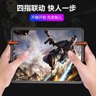 平板吃雞神器蘋果iPad一鍵連發自動壓槍手游手柄輔助射擊四指一體式電競升級
