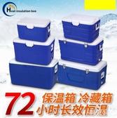 12L保溫箱戶外冷藏箱車載商用冰桶便攜送餐海釣家用大號冰塊保冷箱WL371【科炫3C】