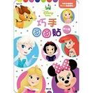 Disney Baby 巧手圓圓貼:夢幻篇(RCE01A)【貼紙書】