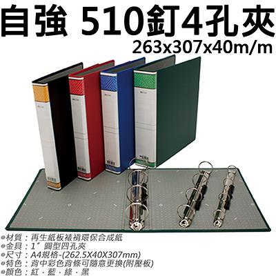 STRONG 自強牌 510F 無耳四孔圓型夾/檔案夾 262.5X40X307mm