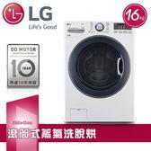 【LG 樂金】16kg Wifi蒸氣洗脫烘滾筒洗衣機 /典雅白 (WD-S16VBD)