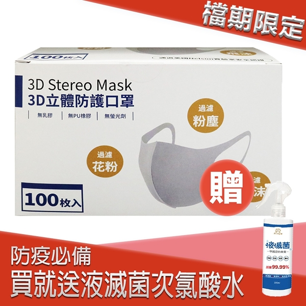 【送次氯酸水】全罩3D立體防護口罩 S/M/L 100入/盒