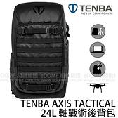 TENBA 天霸 AXIS 24L 後背相機包 (24期0利率 免運 開年公司貨) Tactical 軸戰術後背包 24 筆電包 637-702