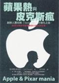 (二手書)蘋果熱與皮克斯瘋