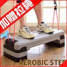 階梯踏板│台灣製造 20CM三階段有氧階梯板+彈力繩拉繩平衡板.拉力器可搭配韻律啞鈴