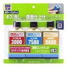 【南紡購物中心】日本 SOFT99 完美液體研磨劑套裝