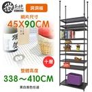 【居家cheaper】45X90X338~410CM微系統頂天立地十層洞洞板收納架 (系統架/置物架/層架/鐵架/隔間)