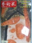 【書寶二手書T6/雜誌期刊_QJP】藝術家_494期_城市裡的藝術書店專輯