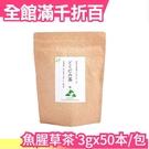 日本製 OrgaLife 魚腥草茶 3gx50本 0咖啡因 魚腥草 深度煎焙 日本茶 沖泡飲 無添加 養生【小福部屋】