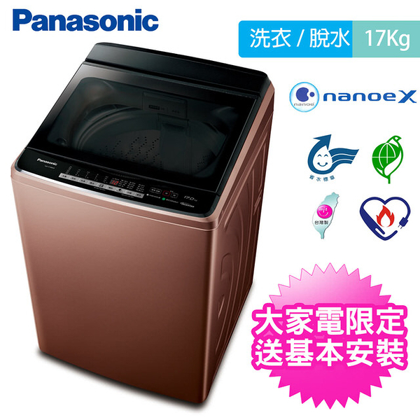 【Panasonic 國際牌】17KG變頻直立式洗衣機 NA-V188EB-T(含基本安裝+舊機回收)