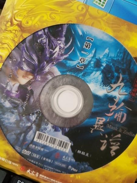 挖寶二手片-Q17-正版DVD-布袋戲【霹靂謎城之九輪異譜 第1-32章】-(直購價)塑膠盒裝