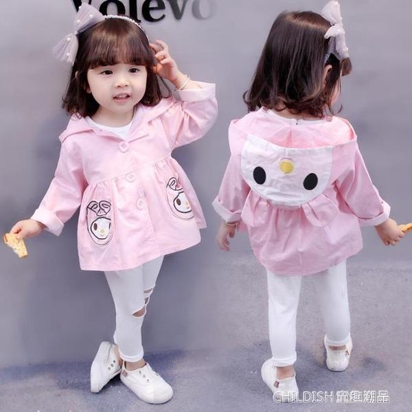 風衣外套 女寶寶風衣外套新款0女童1-2-3歲外套嬰幼兒韓版童裝外出服 童趣潮品