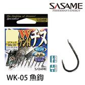 漁拓釣具 SASAME WK-05 Wken Chinu NS (鉤子)