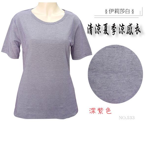 ☆清涼夏季涼感衣---吸汗速乾圓領短袖-紫色(LE-533)☆