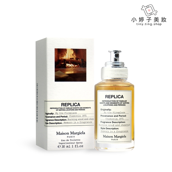 Maison Margiela REPLICA By The Fireplace 溫暖壁爐淡香水 30ml《小婷子美妝》