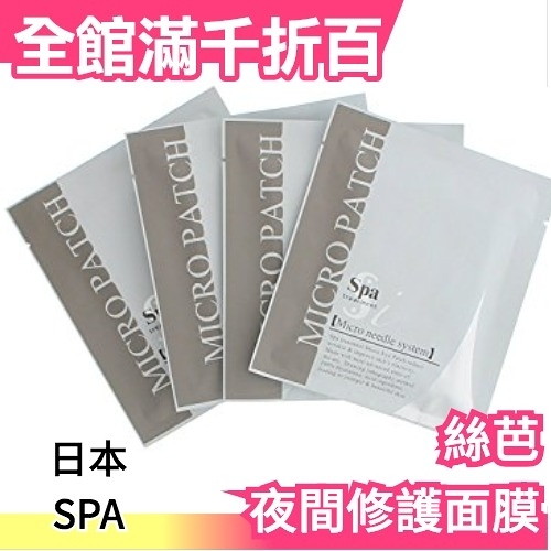 日本 絲芭 SPA Treatment 玻尿酸 下眼袋 黑眼圈 局部修護 睡眠 面膜 i MICRO【小福部屋】