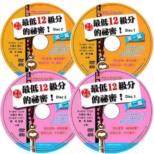 擎天數學最低12級分的祕密:高一篇DVD+高二篇DVD