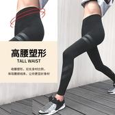 速干透氣彈力高腰跑步運動緊身長褲外穿女瑜伽健身打底褲秋打底