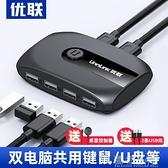 鍵鼠共享器優聯USB2.0打印機網絡共享器4口二進四出2臺電腦共用鍵盤滑鼠分線器1分快速出貨