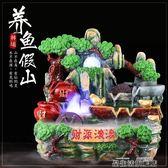 聖誕禮物擺件假山流水噴泉盆景家居裝飾開業禮品財源滾滾 LX