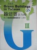 【書寶二手書T8/建築_EMW】綠建築在台灣-第3屆優良綠建築設計作品專輯/精_內政部建築研究所