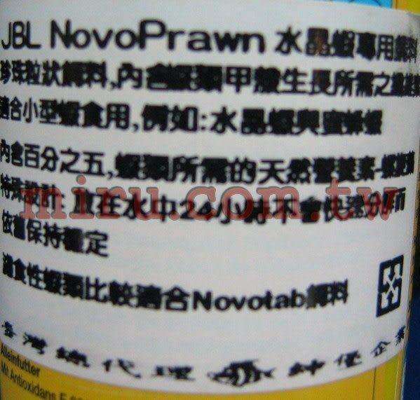 【西高地水族坊】德國JBL Novo Prawn水晶蝦專用飼料(100ml)