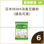 寵物家族-日本OKARA消臭豆腐砂(綠色花香)6L