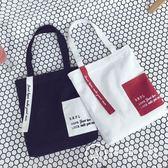 韓國簡約帆布包袋女文藝飄帶字母單肩帆布包休閑手提環保袋購物袋
