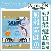 *WANG*【贈ADD貓用主食罐*6】Addiction自然癮食《無穀藍鮭魚貓》貓糧-9kg