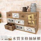 復古工業風木質多層十格抽屜櫃收納盒 桌面飾品零件分類整理展示櫃 鄉村風文具收納櫃-米鹿家居
