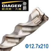 獨家代理 法國DIAGER帝爵 四溝三刃水泥鑽尾鑽頭 可過鋼筋四溝鋼筋鑽頭 12.7x210mm