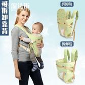 背帶嬰兒前后兩用前抱式寶寶新生兒外出簡易后背式 魔法街