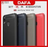 華碩 ZenFone Max M2 ZB633KL 全包邊手機殼 手機殼 碳纖維 磨砂霧面 防撞防摔 拉絲軟殼