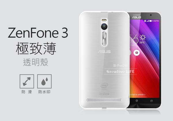 當日出貨 ZenFone 2 Laser 5.5吋 ZE550KL Z00LD 隱形極致薄 手機殼 保護殼 軟殼 透明殼