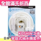 日本 工進 KOSHIN KP-104JH 家庭式電動抽水機 計時自動停止 省水 節水 自動排水 停水【小福部屋】