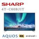 【天天限時 含基本安裝+舊機回收】SHARP 夏普 60吋 4K Android TV 液晶電視 4T-C60BJ1T