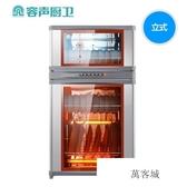 ZTP86-RQ102迷你碗筷消毒櫃家用小型台式立式碗櫃式不銹鋼 萬客城