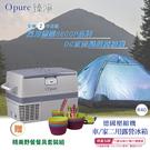 限時贈精美野餐餐具組 /【Opure 臻淨】R40 德國壓縮機露營車用冰箱