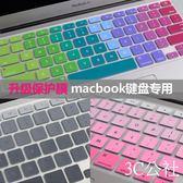 蘋果筆電電腦鍵盤膜macbook 11.6air漸變15.4貼13.3寸pro保護膜mac  3C公社