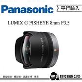 Panasonic LUMIX G FISHEYE 8mm F3.5 魚眼鏡頭 M4/3 3期零利率 / 免運費 WW【平行輸入】