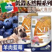 【ZOO寵物樂園】(免運)(送刮刮卡*3張)法米納Farmina》ND低穀挑嘴成犬天然糧羊肉藍莓潔牙顆粒12kg