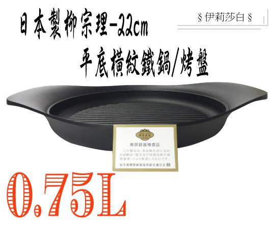 日本製-柳宗理鐵鍋/橫紋平底鐵鍋/橫紋烤盤/橫紋煎鍋/平底鍋/烤盤-22cm
