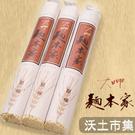 【大呷麵本家】經典原味麵條