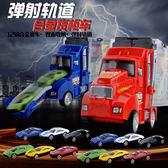 兒童玩具合金貨柜車回力跑車男孩寶寶套裝小汽車模型 QQ29555『MG大尺碼』