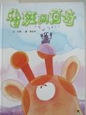 【書寶二手書T8/少年童書_DSJ】魯班與阿奇_朱顏