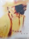 【停看聽音響唱片】【CD】鳳飛飛:飛藏精...