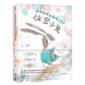 動物狂想曲圖像小說(1)祕密小兔